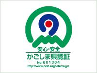 かごしまの農林水産物認証K-GAP取得